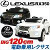 【送料無料】電動乗用カー正規ライセンスレクサスRX350SUVレクサスおもちゃ乗用玩具KL7010【532P16Jul16】