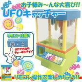 【送料無料】【あす楽対応】UFOキャッチャー クレーンゲーム リモコンで操作 本体 おもちゃ 景品 子供 子供用 プレゼント 誕生日 プレゼント SLW851【05P03Dec16】
