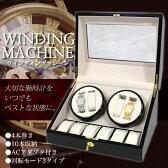 【送料無料】【あす楽対応】ワインディングマシン ワインディングマシーン ウォッチワインダー 4本巻 合計10本収納 自動巻き時計用 時計収納RY21087F【05P03Dec16】