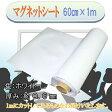 【送料無料】【あす楽対応】マグネットシート 白 1M×600mm幅 車 ホワイトボード 冷蔵庫 ランキング入賞【05P03Dec16】
