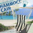 ハンモックチェア ロープチェア ハンギング 吊り式 ハンモック 室内 ブランコ 一人用 ハンギングチェア ガーデン ブランコRBDY青/白