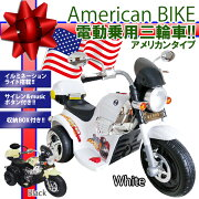 アメリカン キッズバイク クリスマス プレゼント