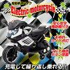 【送料無料】【あす楽対応】電動乗用バイク充電式乗用玩具レーシングバイク子供用三輪車キッズバイクバイクCBK-061【05P03Dec16】(1)