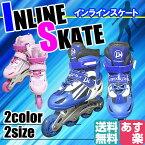 インラインスケート 子供用 サイズ調整可能 光るタイヤ ローラーブレード ローラースケート スケボー スケートRBX