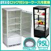 【送料無料】冷蔵ショーケース4面ガラスLEDライト付95L業務用冷蔵庫店舗タテ型ディスプレイクーラー冷蔵庫T95F-R