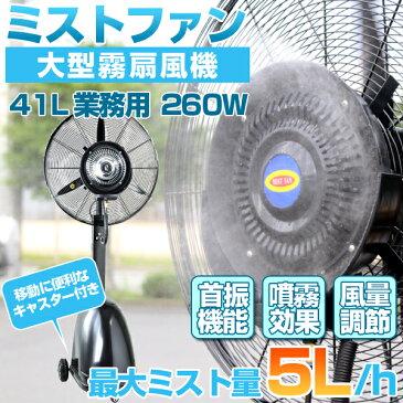 ミスト扇風機 扇風機 超特大 業務用 タンク容量41L ミストファン クールダウン 工場 倉庫 サービスエリア SA イベント 扇風機26MC01