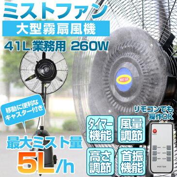 ミスト扇風機 扇風機 リモコン付き 超特大 業務用 タンク容量41L ミストファン クールダウン 工場 倉庫 サービスエリア SA イベント 扇風機26MC02-RC