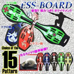 【送料無料】【あす楽対応】エスボード クロス ドクロ ドラゴン(龍) 専用ケース付き 選べる1…