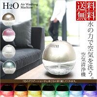 【楽天スーパーセール】7LED搭載アロマディフューザー空気清浄機ボール型球型H2Oアロマディフューザー■空気清浄機FL-258■