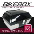 【送料無料】【あす楽対応】バイクボックス トップケース リアボックス 容量50L 黒 白 DMY-C 背もたれ 大容量 トップケース バイクボックス ランキング入賞【05P03Dec16】