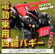 ビッグバギー バギーバイク オフロードバギー プレゼント