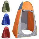 着替えテント テント アウトドア キャンプ 海水浴 プール 防災 ワンタッチ 一人用 軽量 シャワーテント WDGYZP