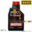 5W30モチュール8100 エックスクリーン プラス 1Lボトル − 5w30 MOTUL 8100 X-CLEAN + −(エンジンオイル)