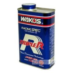 WAKOSのレーシングスペックエンジンオイルWAKO'S/ワコーズ TR (トリプルアール)エンジンオイ...