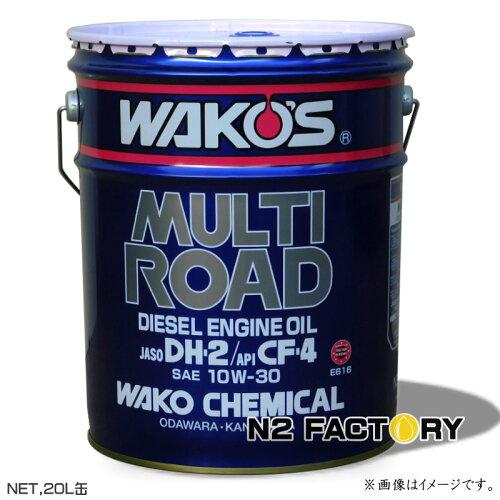 「基本送料無料!」ディーゼル専用オイル/ワコーズ マルチロード(MR)DH-2 10W-30(20L缶)