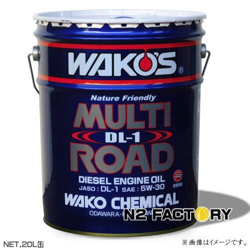 「基本送料無料!」ディーゼル専用オイル/ワコーズ マルチロードDL-1(MR-DL1)5W-30(20L缶)