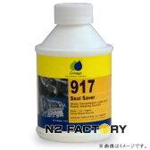 オメガ 917 ストップリーク添加剤 −OMEGA 917 SeeL Saver−(オイル漏れ防止剤)