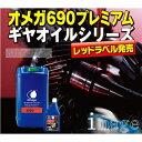 至高のギアオイルOMEGA(オメガ) 690 RED LABEL SERIES(レッドラベルシリーズ) SPEC−1 75W-90 ...