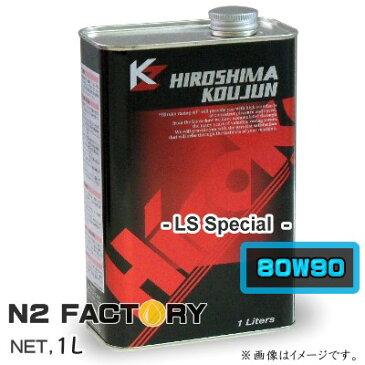 ヒロコー80W90 LSスペシャル GL-5+α [1L缶]−広島高潤・Hiroko KZ LS SPECIAL−ギヤオイル