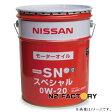 基本送料無料!日産エンジンオイルSNスペシャル0W-20 20L缶(数量限定)