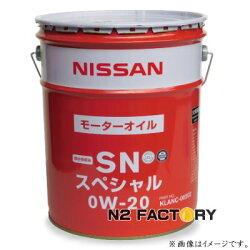 0W20 日産・SNスペシャル[20L缶](沖縄県発送不可)−ニッサン純正エンジンオイル 0w20−NISSAN−