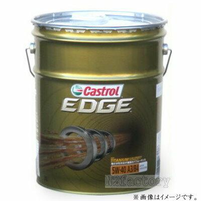 数限定「基本送料無料!」カストロールEDGE(エッジ)SN・5W-40(20L缶)− Castrol −