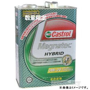 ハイブリッド車・アイドリングストップ車に最適数限定!Castrol /カストロール Magnatec HYBRID...