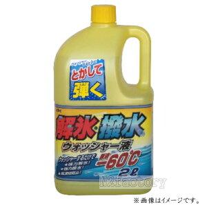 古河薬品工業 解氷・撥水 ウォッシャー液(-60℃) 2L 1...