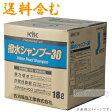 基本送料無料!KYK プロタイプ 撥水シャンプー30 18Lパック 21-181 −古河薬品工業−