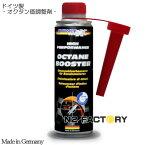 オクタンブースター[パワーマックス]店長おすすめで送料込む!(沖縄、離島は除く)powermaxx Octane Booster・オクタン価向上剤−ガソリン添加剤−