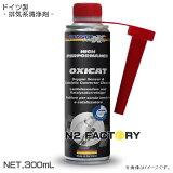 店長おすすめ!powermaxx OXICAT(パワーマックス オキシキャット)・特殊清浄剤