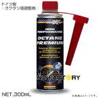 オクタンプレミアム[パワーマックス]店長おすすめで、沖縄・離島を除き送料込む!powermaxx Octane Premium・オクタン価向上剤−ガソリン添加剤−