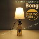 【照明 スタンドライト】ボトルライティング/ボング(BONG)器具のみ・セードなし