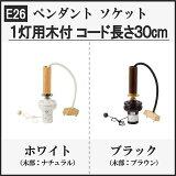 長澤ライティング Nagasawa Lighting ペンダント ソケット 1灯用木付 30cm W B