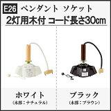 長澤ライティング Nagasawa Lighting ペンダント ソケット 2灯用木付 30cm W B