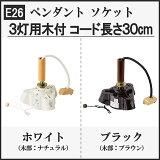 長澤ライティング Nagasawa Lighting ペンダント ソケット 3灯用木付 30cm W B