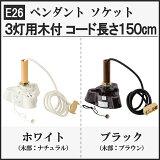 長澤ライティング Nagasawa Lighting ペンダント ソケット 3灯用木付 150cm W B