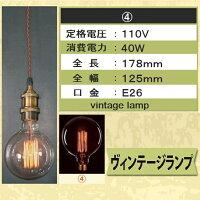 【E26/ヴィンテージ/電球】◎レトロヴィンテージランプ/電球*4