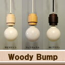 天井照明 ウッド 栂材 ペンダントライト 1灯 長澤ライティング Woody Bump