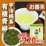 有機栽培-宇治茶-有無-青柳-200g