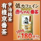 有機栽培-宇治茶-有無-京番茶-300g