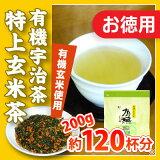 有機栽培-宇治茶-有無-特上玄米茶-200g
