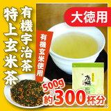 有機栽培-宇治茶-有無-特上玄米茶-500g