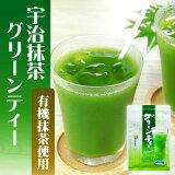 【有機抹茶使用】宇治抹茶グリーンティー-200g