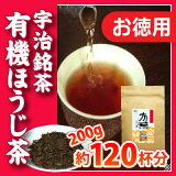 有機栽培-宇治茶-有無-ほうじ茶-200g