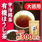 有機栽培-宇治茶-有無-ほうじ茶-500g