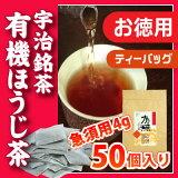 有機栽培-宇治茶-有無-ほうじ茶ティーバッグ【急須用(4g)×50個入】