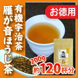 有機栽培-宇治茶-有無-雁が音ほうじ茶-200g
