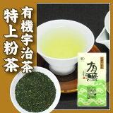 有機栽培-宇治茶-有無-特上粉茶-100g