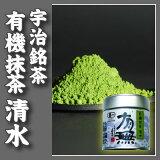 有機栽培-宇治茶-有無-抹茶清水-40g缶入り
